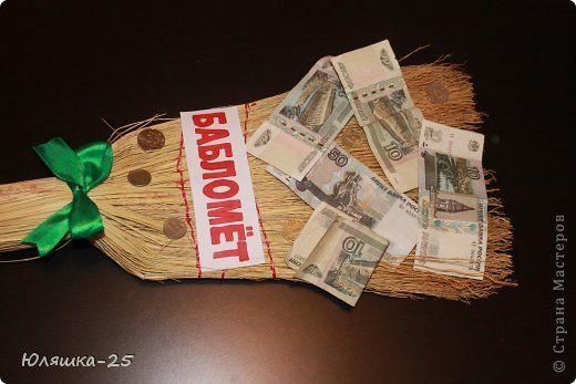Дарим деньги интересно оригинально красиво и с юмором